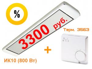 Алмак ИК-10 Белый + терморегулятор Eberle RTR-E 3563