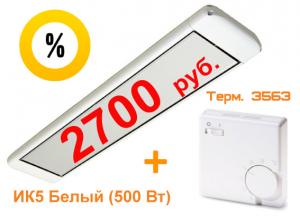 Алмак ИК-5 Белый + терморегулятор Eberle RTR-E 3563